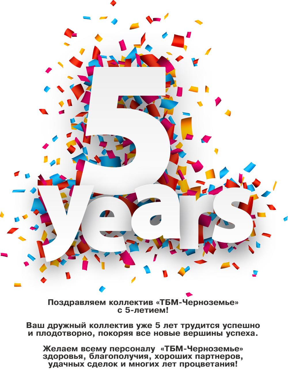 Пожеланием, открытки с поздравлением 5 летия компании