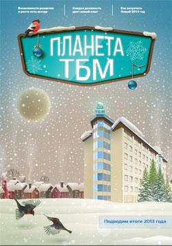 Журнал Планета ТБМ