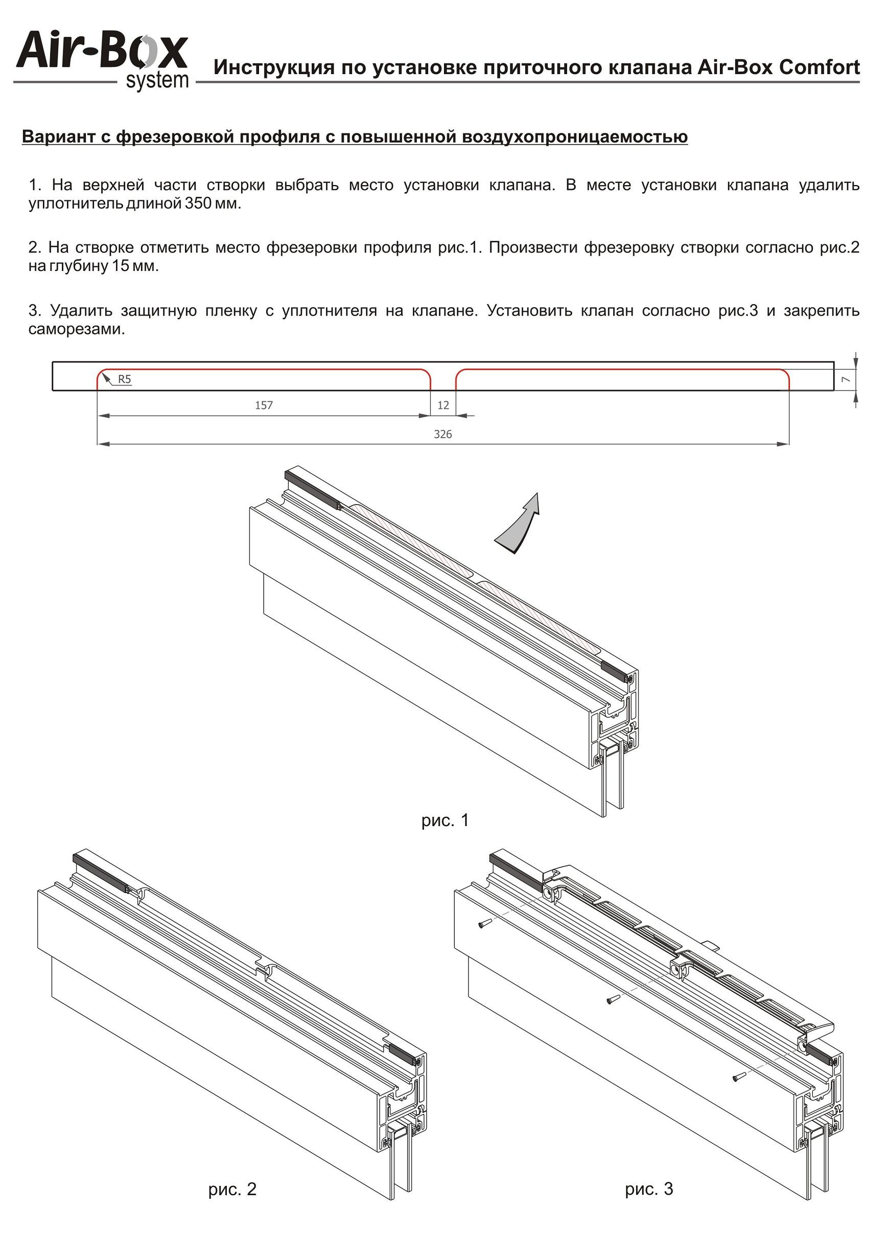 Air box comfort инструкция
