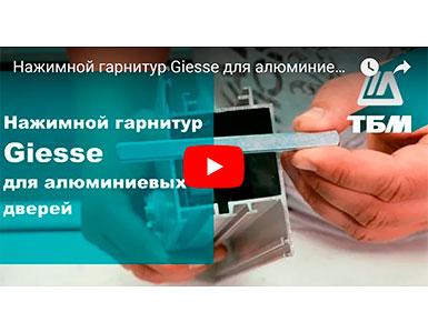 Новое видео от ТБМ  Нажимной гарнитур Giesse для алюминиевых дверей 0a3d0894bf0