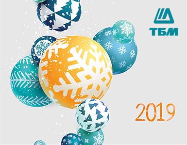 Компания ТБМ поздравляет всех с наступающим Новым годом! 7e06365f3c5