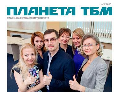 Новости Компании ТБМ, новые продукты, акции, события f91edaca14d