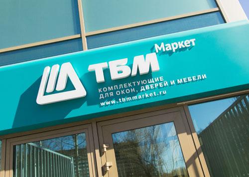 Новый шоу-рум интернет-магазина Компании ТБМ в Мытищах 397ac7448ae