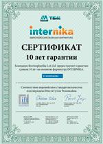 Гарантия 10 лет на оконную фурнитуру Internika