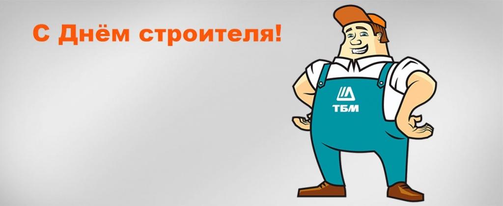 Компания ТБМ поздравляет с Днём строителя!
