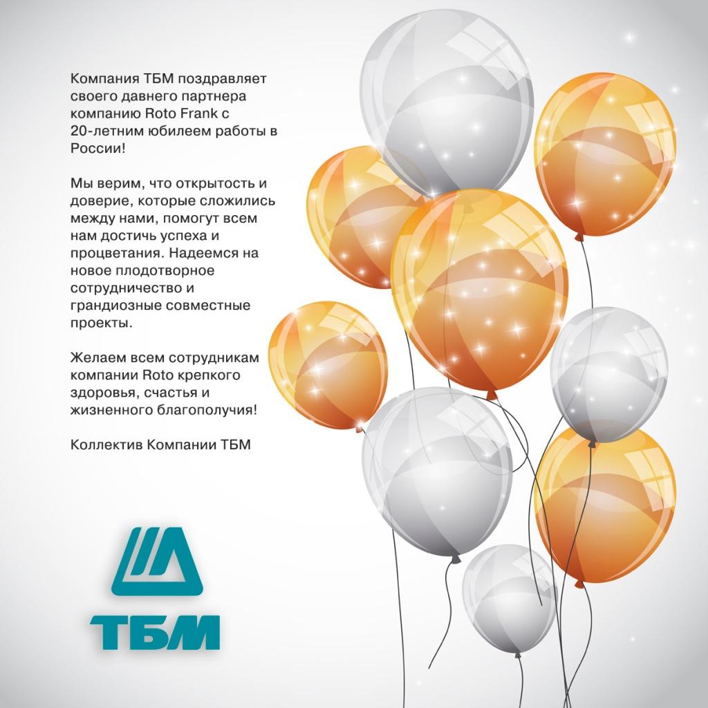 Корпоративное поздравление на день рождения компании