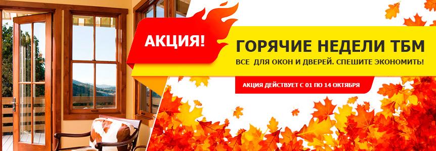 011018_hotmonday_main_ru.jpg